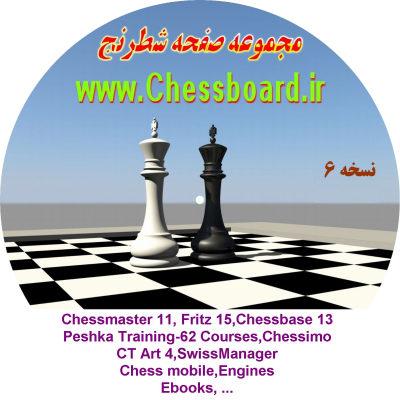 نسخه 6 مجموعه صفحه شطرنج