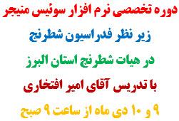 دوره تخصصی سوئیس منیجر در استان البرز