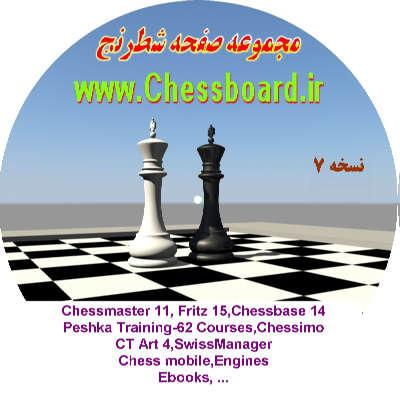 نسخه 7 مجموعه صفحه شطرنج منتشر شد.
