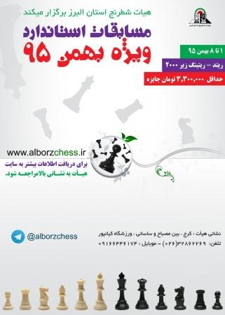 آئین نامه مسابقات استاندارد ویژه بهمن 95 (ریتینگ زیر 2000) ریتد البرز