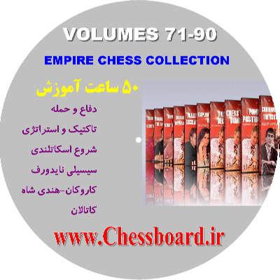 شماره ۷۱ تا ۹۰ مجموعه امپراتوری شطرنج منتشر شد