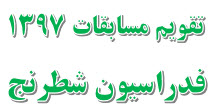 تقویم مسابقات فدراسیون و مسابقات مهم ایران