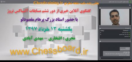 چهارمین گفتگوی خبری سایت صفحه شطرنج با حضور مقصودلو