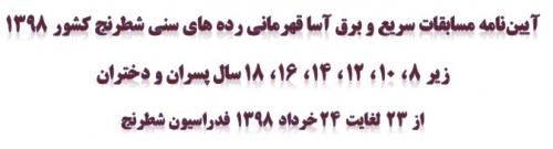 آیین نامه مسابقات سریع و برق آسا رده های سنی کشور 1398