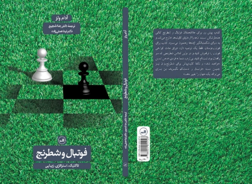 کتاب فوتبال و شطرنج معرفی شد
