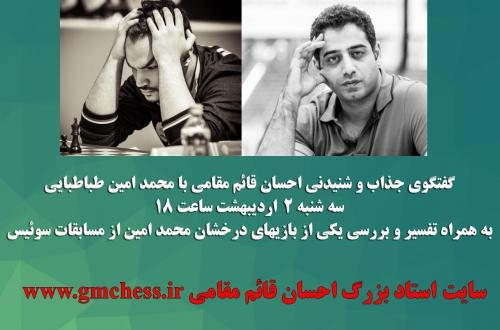 گفتگوی جذاب و شنیدنی احسان قائم مقامی با محمد امین طباطبایی