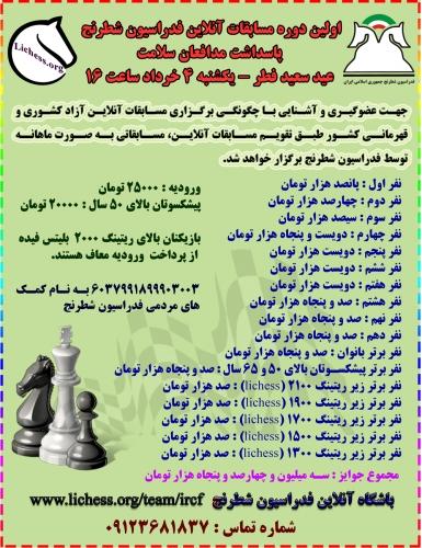 اولین دوره مسابقات آنلاین فدراسیون شطرنج