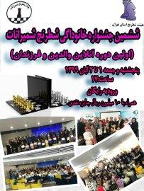 ششمین جشنواره خانوادگی شطرنج شمیرانات