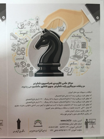 آغاز مراحل ثبت نام پذیرش دانشجو ی مربیگری پایه شطرنج